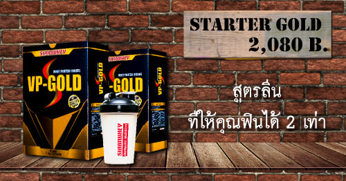Starter Gold Whey Isolate สูตรลีน
